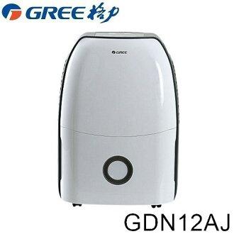 【GREE格力】1級效能除濕機12L智慧除濕機GDN12AJ【三井3C】