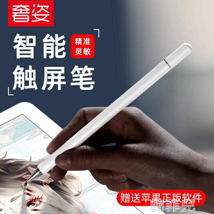 觸控筆 iPad筆apple pencil電容筆細頭繪畫蘋果平板觸控電子通用安卓手機觸摸 2021新款
