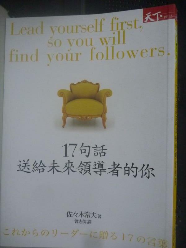 【書寶二手書T3/財經企管_LEL】17句話送給未來領導者的你_佐佐木常夫