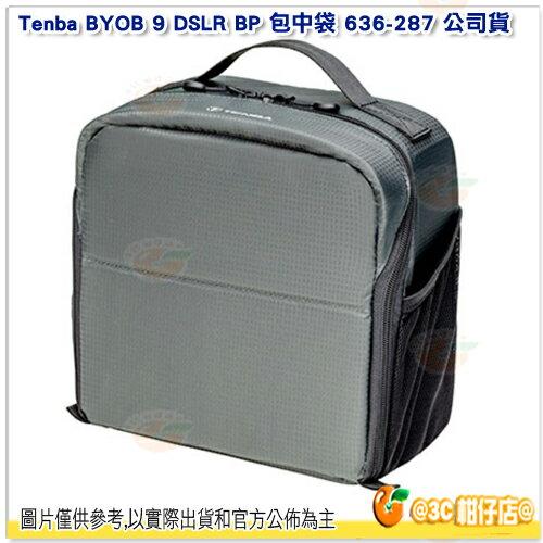 TenbaBYOB9DSLRBP包中袋636-287公司貨可放24-70mm背包內袋相機袋收納包內袋手提包