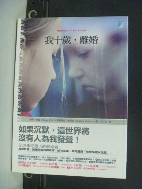 【書寶二手書T2/翻譯小說_GQU】我十歲,離婚-vision_黃琪雯, 諾珠.阿里