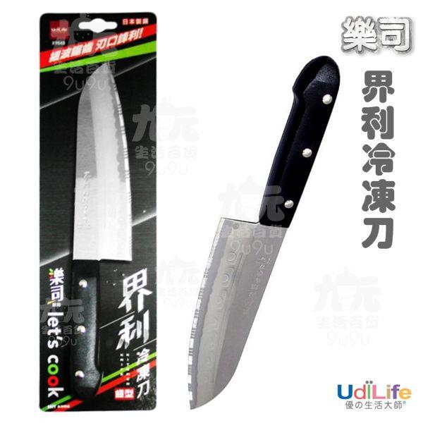 【九元生活百貨】樂司 界利冷凍刀 料理刀 菜刀 片刀