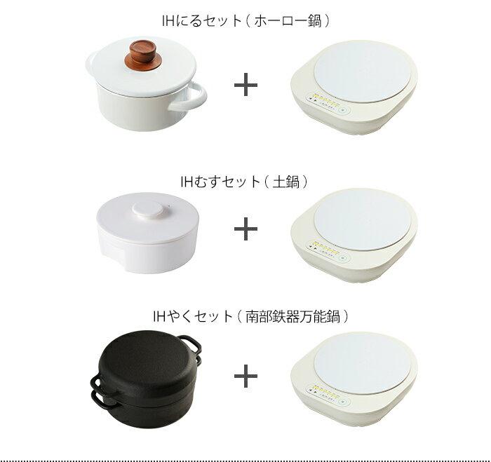日本ecomo cotto cotto  /  無印風格電磁爐 +鍋子組合。共3款   /  AIM-IH101-SET。日本必買 日本樂天代購(17380) /  件件含運 8