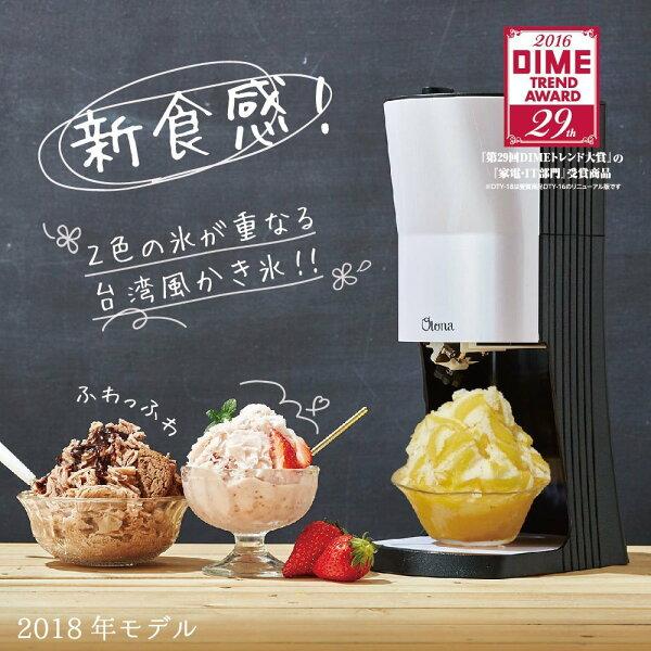 現貨日本DOSHISHADTY-182018新款大人的刨冰機電動刨冰機剉冰機雪花冰綿綿冰