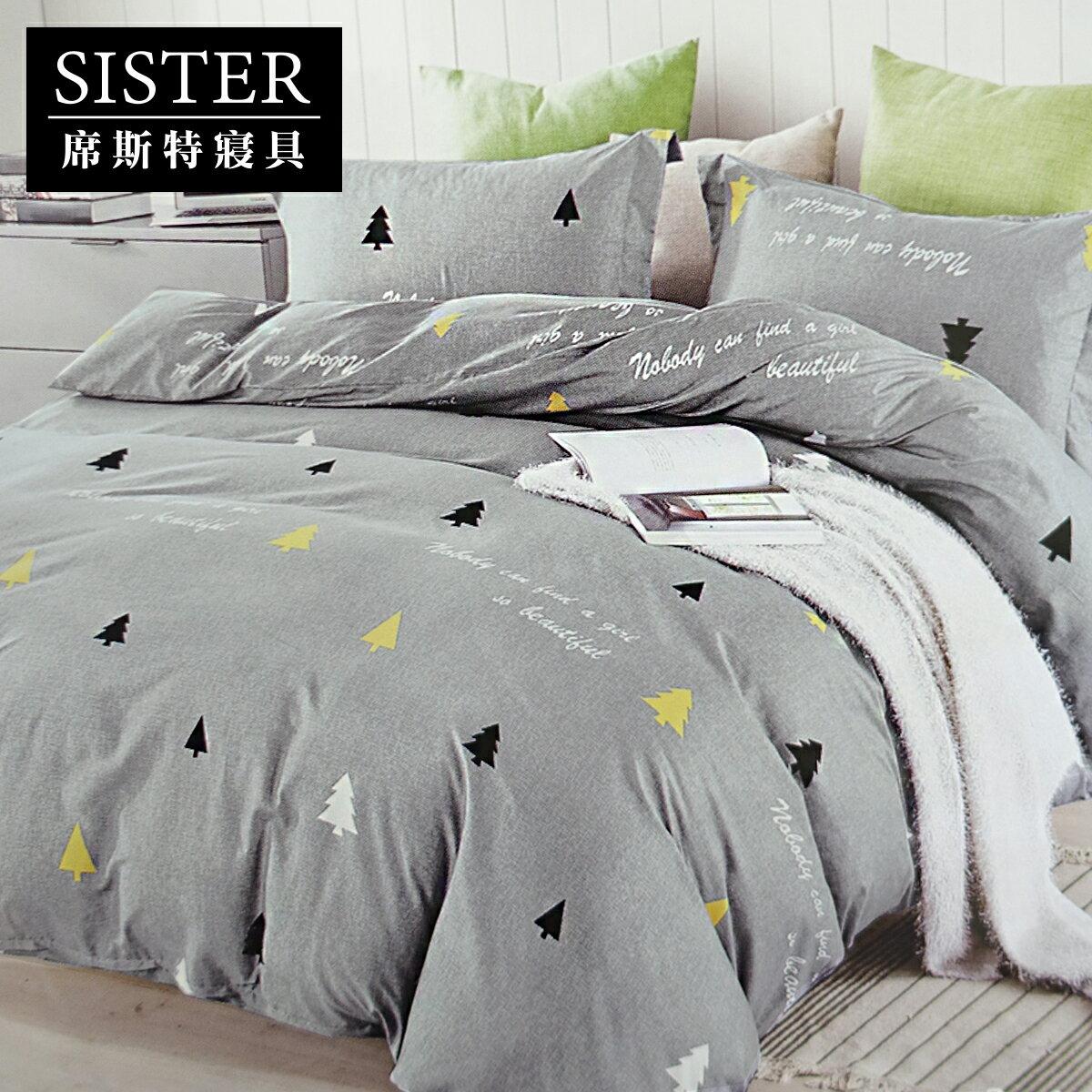 【SISTER席斯特】迷霧森林 床包枕套三件組-雙人