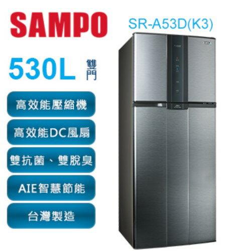 SAMPO 聲寶 530公升 變頻雙門冰箱 SR-A53D(K3)