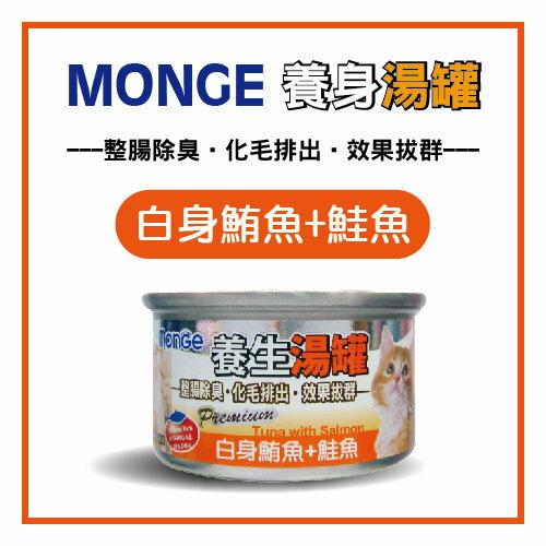 <br/><br/>  【力奇】MONGE 養生湯罐-白身鮪魚+鮭魚-80g-24元/罐>可超取(C182A06)<br/><br/>