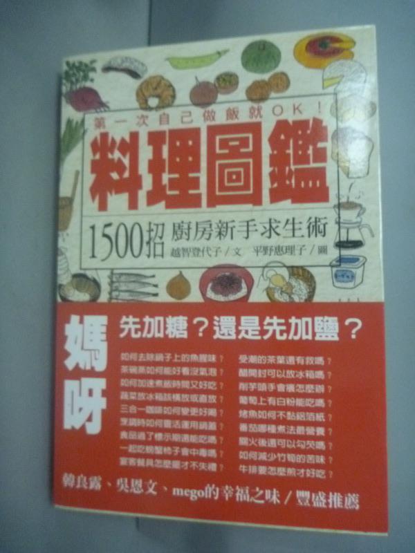 ~書寶 書T1/餐飲_HJK~料理圖鑑~1500招廚房新手求生術_越智登代子