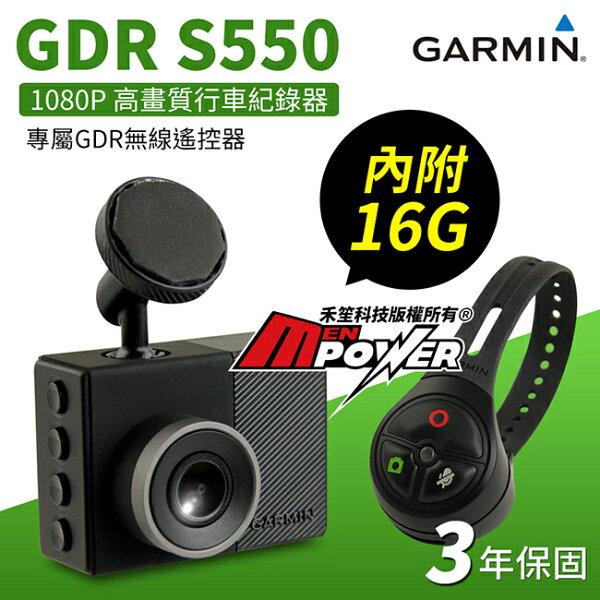 【內附16G+3年保固】GarminGDRS550行車記錄器+遙控器固定測速【禾笙科技】