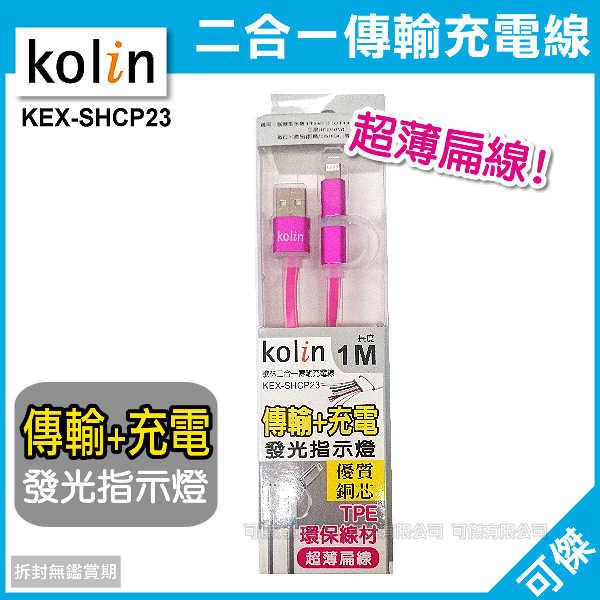 可傑 歌林 Kolin KEX~SHCP23 二合一傳輸充電線 傳輸線  銅芯  超薄扁線