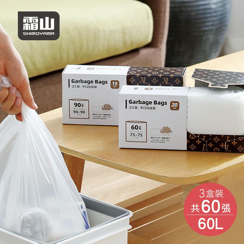 【日本霜山】抽取式大口徑加厚透明垃圾袋-60L-3盒組 (共60張/75x75cm)(環保清潔袋/分類垃圾袋/環保袋/清潔袋/塑膠袋)