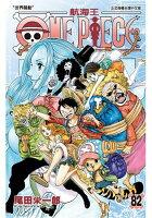 航海王漫畫書推薦到ONE PIECE航海王82就在樂天書城推薦航海王漫畫書