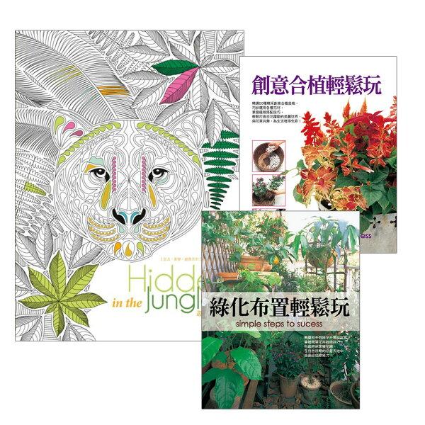 樂活優惠組:創意合植.綠化佈置輕鬆玩+生活.美學.創意系列-HiddenintheJungle叢林迷蹤