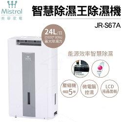 3/17-3/22 優惠活動【Mistral 美寧】24L智慧型多功能除濕機 JR-S67A