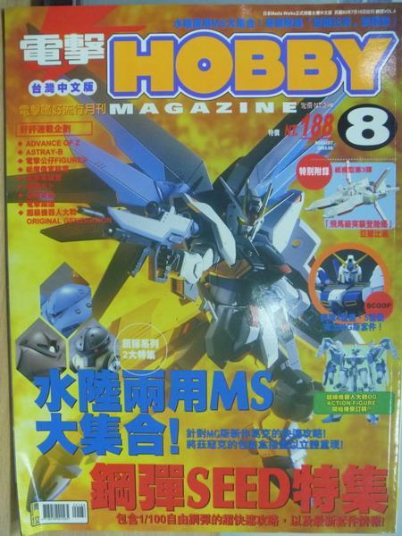 【書寶二手書T3/嗜好_XCH】電擊Hobby_2003/8_鋼彈SEED特輯等