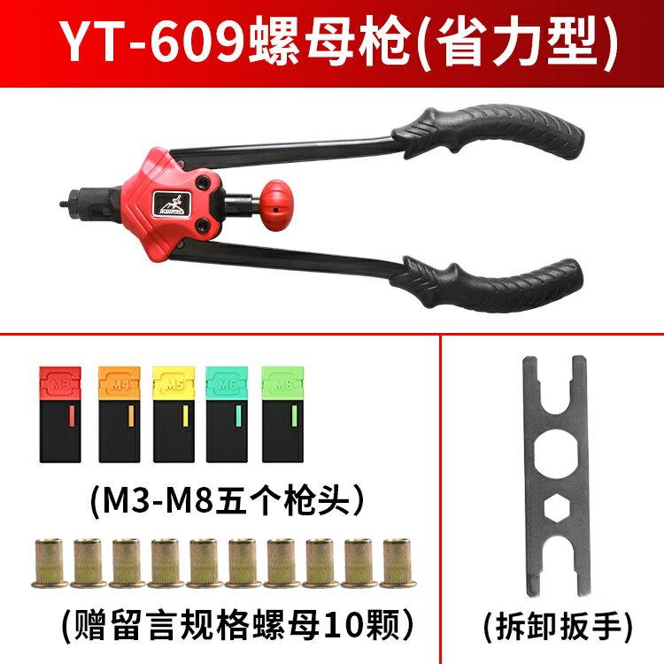 螺母槍 螺母槍拉姆搶手動拉鉚槍M345M6M8M10M12槍頭自動拉鉚工具拉螺母槍【MJ694】