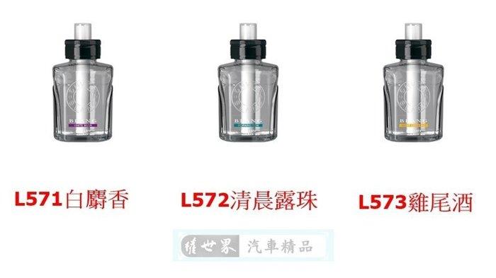 權世界@汽車用品 日本CARMATE BLANG AVAN/NERO 液體消臭芳香劑補充罐 L571-三種選擇
