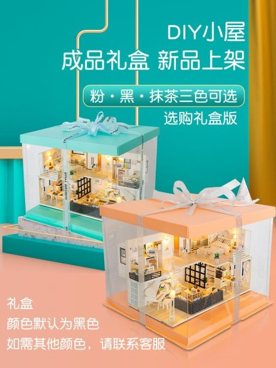 diy小屋閣樓別墅手工制作房子模型拼裝創意中國風圣誕節禮物女友 摩可美家