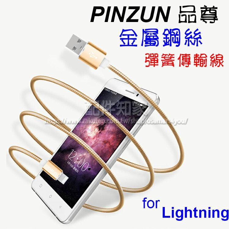 【金屬彈簧快充】Apple Lightning 8Pin 1米 品尊 鋼絲彈簧傳輸線/支援 IOS 11/iPhone 5/5s/se/6/6s/6+/6s+/7/7+/8/8+/Plus/X-ZY