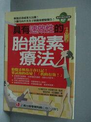 【書寶二手書T2/養生_IAC】具有速效性的胎盤素療法_吉田健太郎