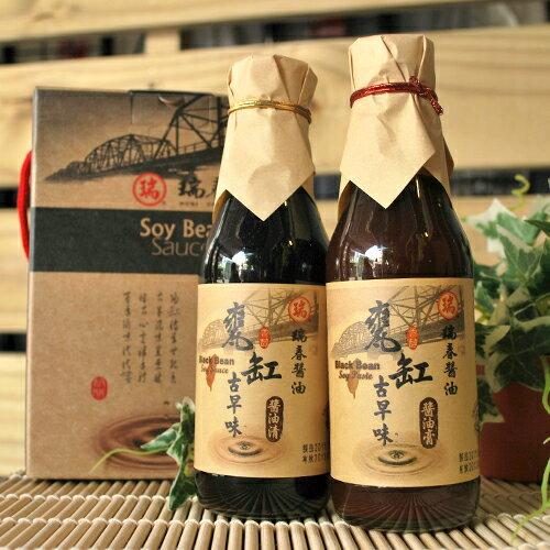 【瑞春醬油】甕缸醬油-[ 兩瓶裝禮盒 ]