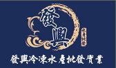 台南祥發興水產批發食尚館