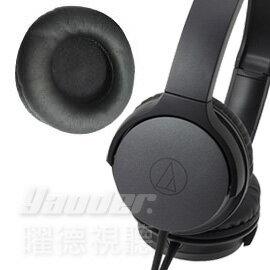 【曜德★預購】鐵三角 ATH-AR1 黑 專用 替換耳罩 ★ 原廠公司貨