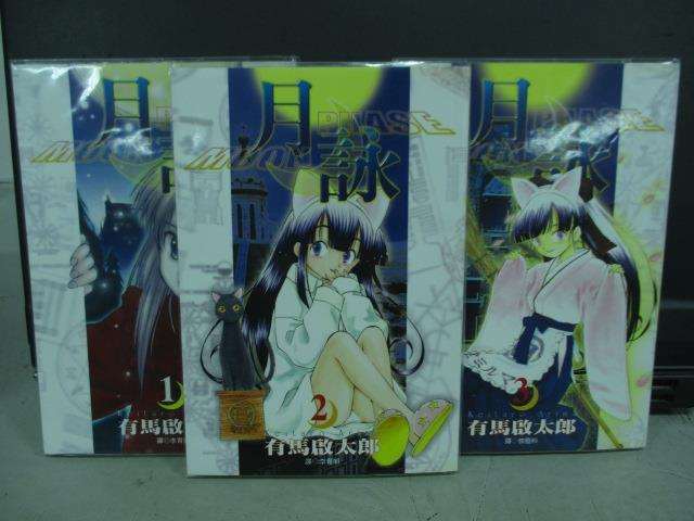【書寶二手書T5/漫畫書_IQK】月詠Moon phase_1~3集合售_有馬啟太郎