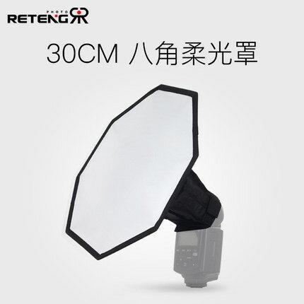 折疊柔光罩 30CM八角機頂燈柔光罩 離機閃光燈柔光箱熱靴折疊便捷通用燈罩熱靴小型拋物線小型柔光罩『SS2723』
