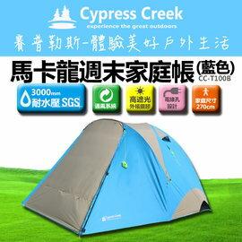 【【蘋果戶外】】Cypress Creeky 賽普勒斯 CC-T100 馬卡龍周末家庭帳 藍色 270x270 六人帳篷 露營帳 前庭帳