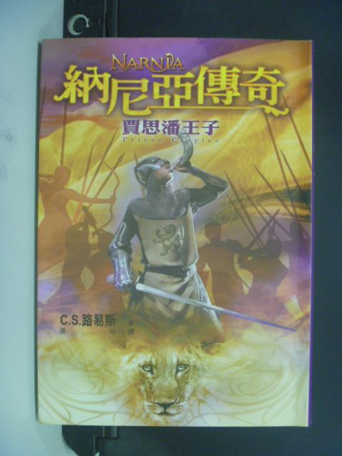 【書寶二手書T7/一般小說_OGH】納尼亞傳奇:賈思潘王子_C.S.路易斯, 張琰