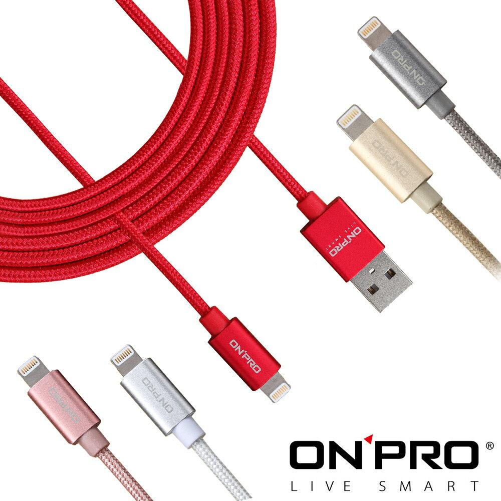ONPRO Lightning USB 2m 2米 充電線 傳輸線 支援2A充電 編織線 (UC-MFIM2M)