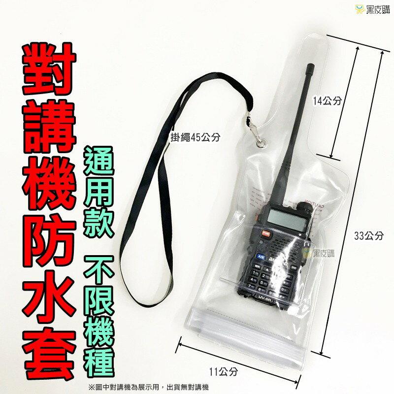 【寶貝屋】對講機防水袋 無線電防水套 防水袋 無線電對講機 手扒機防水袋 對講機 透明袋 防水套 附頸繩 全機型適用