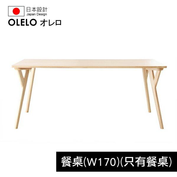 【OLELO】日本設計北歐款長型餐桌_餐桌(W170)(只有餐桌) - 限時優惠好康折扣