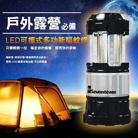 七盟LED驅蚊露營燈(免被蚊子叮)