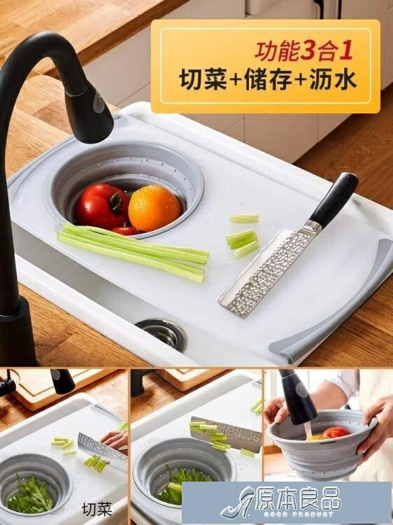 砧板 多功能折疊菜板水槽水池切菜板家用案板砧板抗菌防霉塑料YYPYYJ 交換禮物