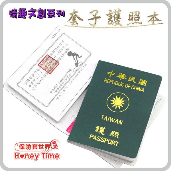 【保險套世界精選】HoneyTime.台灣護照 - 限時優惠好康折扣