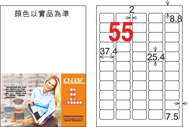 【龍德】LD-853-T-CA4透明護貝膜標籤(不可列印)25.4x37.4mm