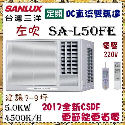 全新CSPF分級 更節能更省電【三洋冷氣】7-9坪超廣角左吹5.0kw窗型冷氣《SA-L50EF》全機3年,壓縮機10年保固