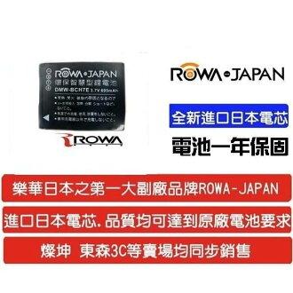 【新風尚潮流】ROWA PANASONIC 數位相機專用鋰電池DMC-FP1 FP2 FP3 DMW-BCH7E