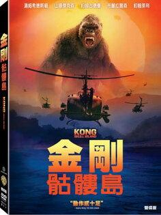 金剛:骷髏島雙碟版DVD