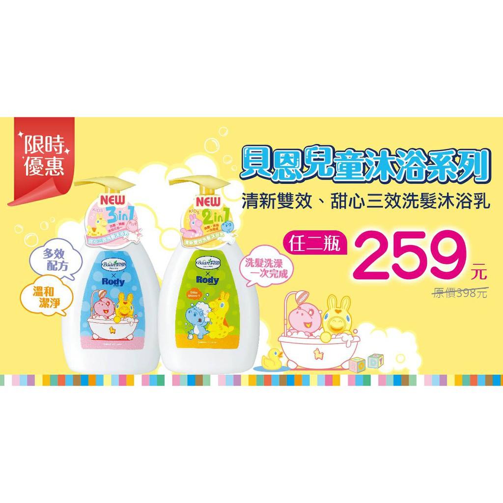 麗嬰兒童玩具館~Baan貝恩 X Rody-兒童洗髮沐浴乳(清新雙效 / 甜心三效)200ml 0