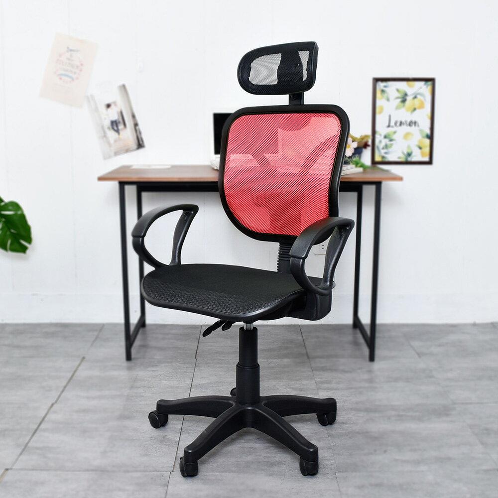 電腦椅/椅子/辦公椅/免組裝  SR全網頭枕美透氣電腦椅 凱堡家居【A15149】