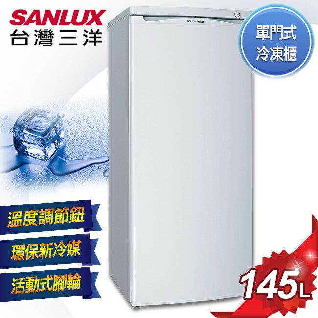 ~SANLUX 三洋~145L單門直立式冷凍櫃/SCR~145A