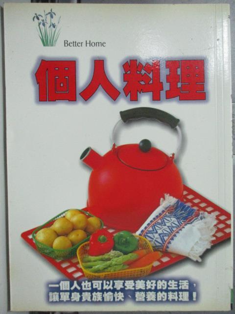 【書寶二手書T1/餐飲_HRO】個人料理-讓單身貴族愉快的料理手冊_Better Home Association
