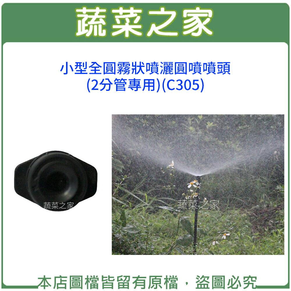 【蔬菜之家007-AC305】小型全圓霧狀噴灑圓噴噴頭(2分水管專用)(C305)