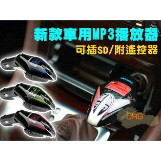 ORG《SD0686》最新促銷款~附遙控器 車用 汽車 車載 MP3 撥放器 播放器 支援SD 音樂播放器 汽車用品