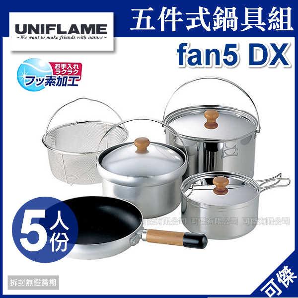可傑 Uniflame Fan 5 DX (660232) 不鏽鋼 / 鋁合金鍋組 5人份 功能多樣 收納方便 居家 露營皆可使用