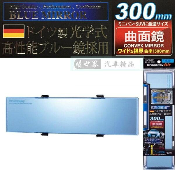 權世界@汽車用品日本NAPOLEX德國光學式曲面車內後視鏡(超防眩抗UV藍鏡)300mm(綁式固定)BW-187