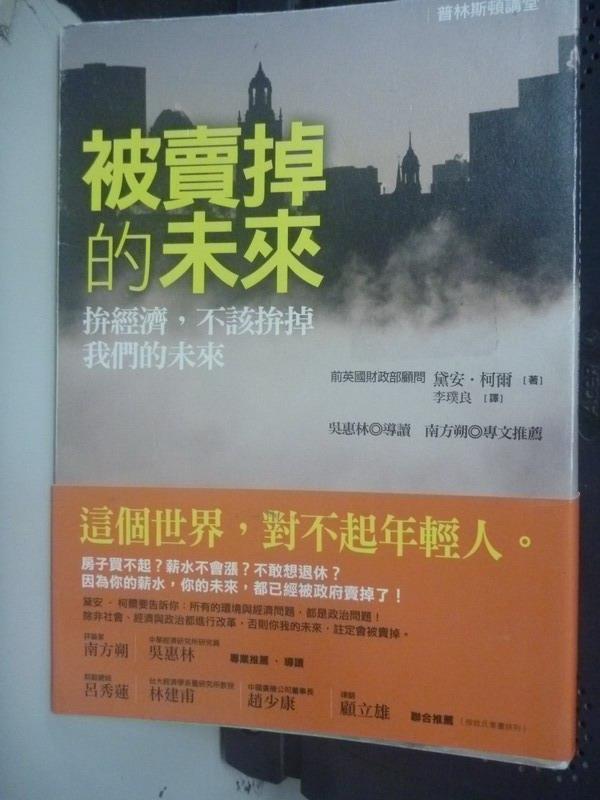 【書寶二手書T2/社會_LIA】被賣掉的未來:拚經濟,不該拚掉我們的未來_黛安‧柯爾